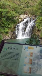 【屏東】雙流瀑布 玩水去