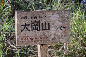WL 愛旅行【大崗山】