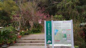 水社大山 H 2059M