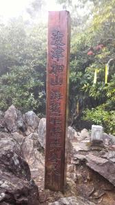 谷關七雄~~坡津加山