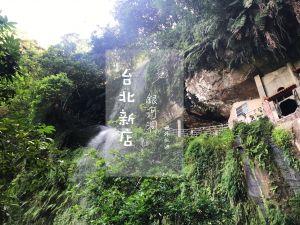 距離台北市區很美的仙境─銀河洞
