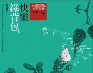 【書訊】快樂綠背包(新版)