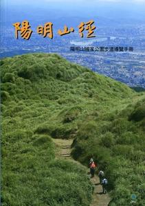 【書訊】陽明山徑-陽明山國家公園步道導覽手冊