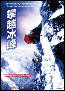 攀越冰峰(Touching The Void)