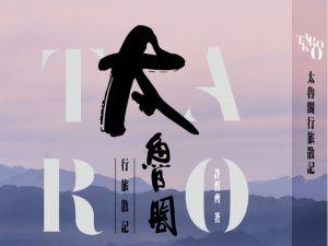 【書訊】太魯閣行旅散記