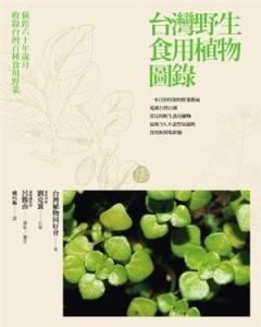【書訊】台灣野生食用植物圖錄