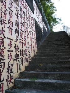 20171118 南觀音山步道