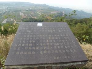 台灣小百岳第48座-彰化社頭橫山