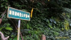 筆架連峰縱走猴山岳