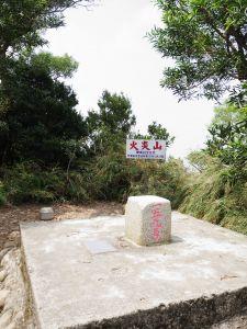 【三義】火炎山步道