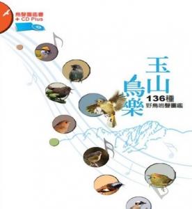 【書訊】玉山鳥樂:136種野鳥鳴聲圖鑑