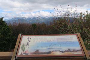 20170202小笠原山
