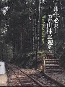 【書訊】此生必去!台灣山林旅遊秘境