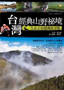 【書訊】台灣經典山野祕境:一生必去的隱藏版景點
