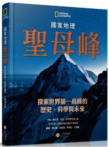【書訊】聖母峰:探索世界第一高峰的歷史、科學與未來