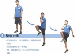 【訓練】預約健康-冬季暖身運動