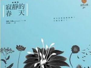 【書訊】寂靜的春天[典藏版]