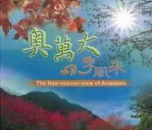 【DVD】奧萬大四季風采