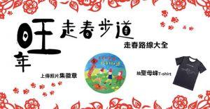 【路線】走春步道 Go!