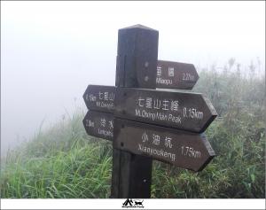 台北七星山主東峰登山步道