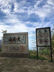 嘉義梅山-二尖、大尖山步道