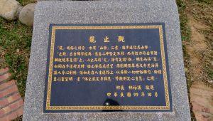 龍井 竹坑-南寮登山步道
