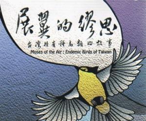 【DVD】展翼的繆思:台灣特有種鳥類的故事