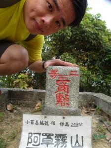 台灣小百岳第46座-台中-霧峰-阿罩霧山