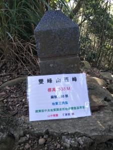 2018 01 13 雙峰山步道