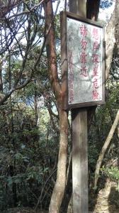 20160305鳶嘴山