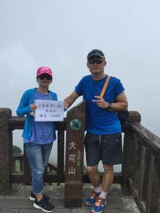 台灣小百岳#001-大屯山