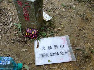 台灣小百岳第45座-南投國姓-大橫屏山