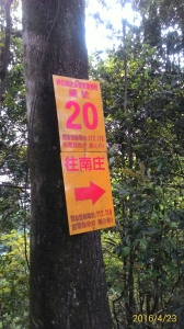 20160423苗栗神仙縱走