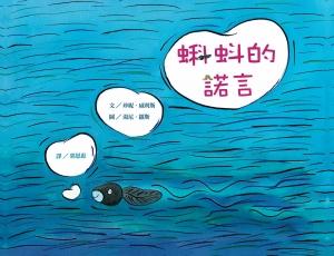 【書訊】蝌蚪的諾言