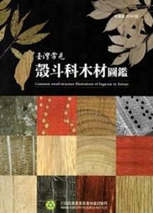 【書訊】臺灣常見殼斗科木材圖鑑