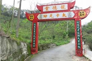【南投】日月潭-雨社、北雨社、後尖、頭社山縱走