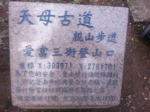 105.10.31陽明山天母古道翠峰瀑布