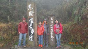 2018新春太平山之旅