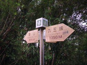 1070429 四獸山步道