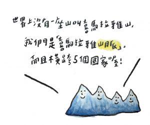 【戶外百科】圖解喜馬拉雅山脈 和你想的不一樣