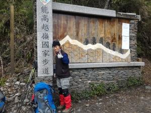 2016-1-19~21 奇萊南華 光被八表成功~~~
