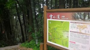 頂石棹步道