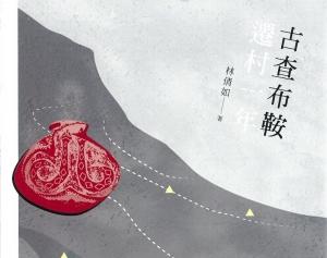 【書訊】古查布鞍遷村一年