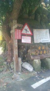 20141011龍銀山