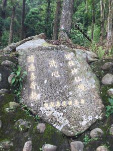 2018/06/20 獅潭仙山步道