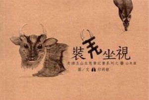 【書訊】裝羌坐視走讀玉山生態筆記書系列之1 山羌篇
