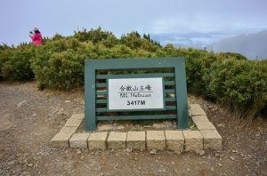 1061104合歡主峰