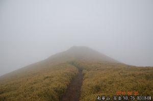 能高越嶺道,南華山