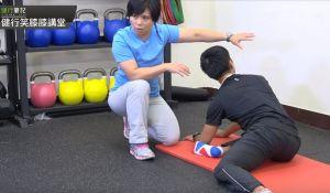 【健行學堂】笑膝膝講堂:伸展做的好 傷害不來找
