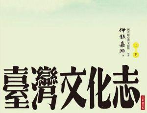 【書訊】臺灣文化志(全三卷,全新審定版)